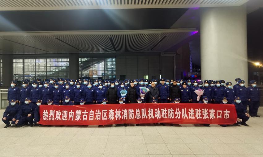 內蒙古150名森林消防指戰員赴張家口市跨區機動駐防