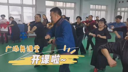 廣場舞課堂開課啦