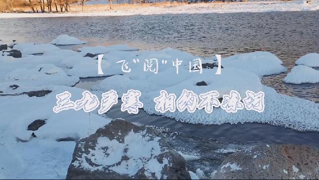 三九嚴寒 相約不凍河