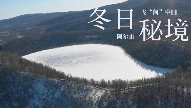 """【飛""""閱""""中國】冬日秘境阿爾山"""