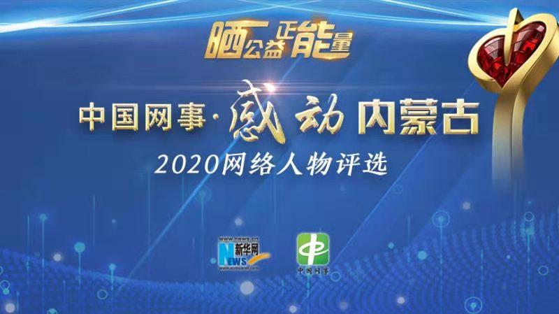 中國網事感動內蒙古頒獎典禮