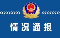 內蒙古一刑偵大隊長疑似威脅嫌疑人家屬被停職審查