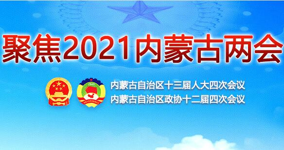聚焦2021內蒙古自治區兩會