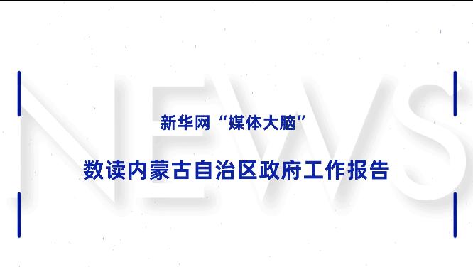 """新華網""""媒體大腦""""數讀內蒙古自治區政府工作報告"""