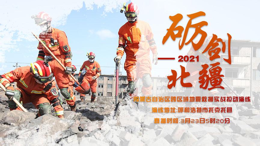 礪劍北疆—2021 內蒙古自治區跨區域地震救援實戰拉動演練