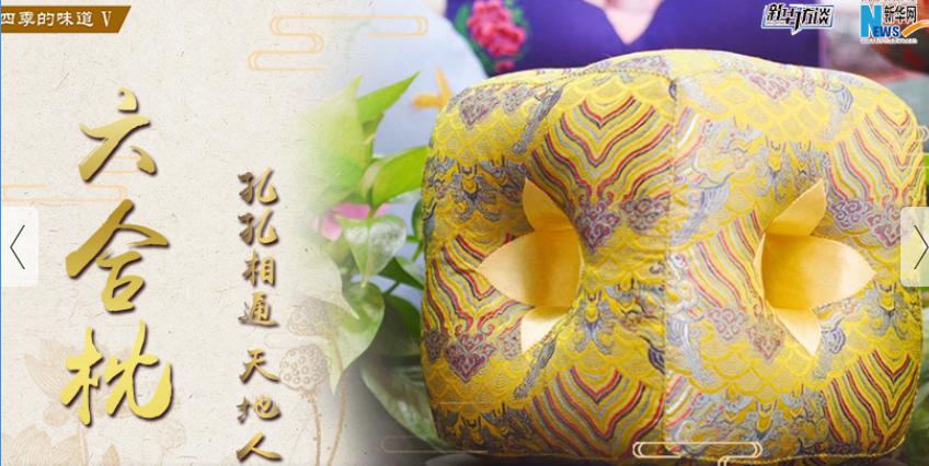 【四季味道】六合枕 :孔孔相通 天地人合