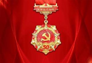 """內蒙古將有超過7萬名老黨員榮獲""""光榮在黨50年""""紀念章"""