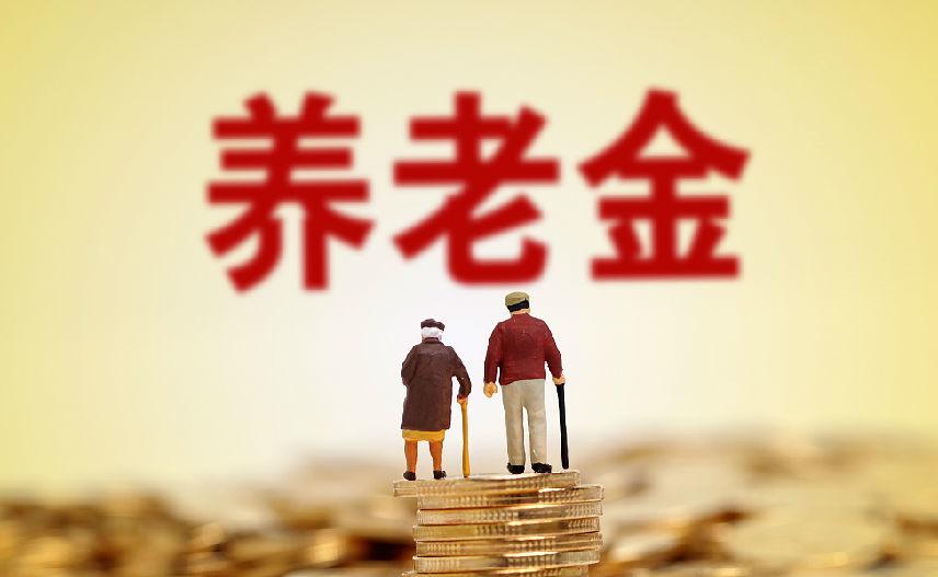 定了!內蒙古上調退休人員基本養老金