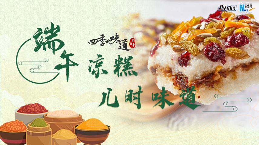【四季味道】端午涼糕 兒時味道