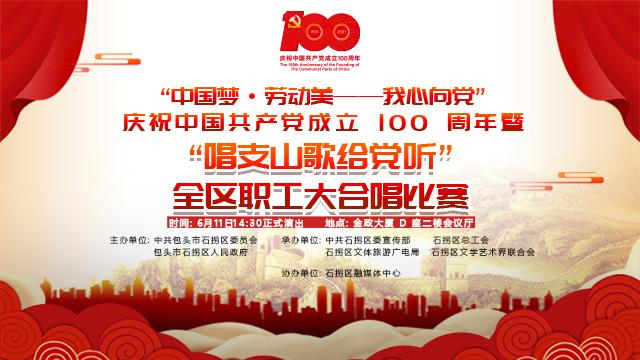 """""""中國夢·勞動美——我心向黨""""慶祝中國共産黨成立 100 周年暨""""唱支山歌給黨聽""""全區職工大合唱比賽"""