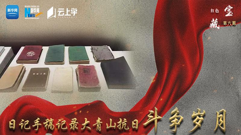 【紅色寶藏 奮鬥故事】記手稿記錄大青山抗日鬥爭歲月