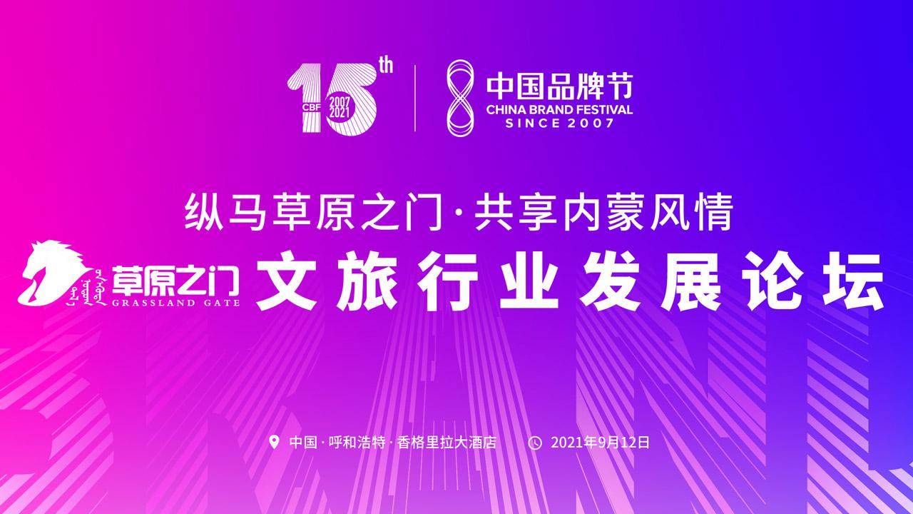 中國品牌節文旅行業發展論壇