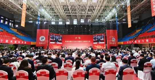 內蒙古工業大學舉行建校70周年慶祝大會