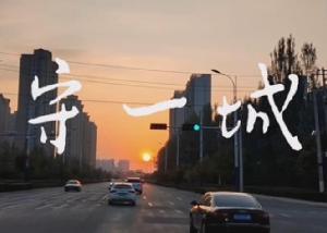 呼和浩特:守一城