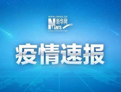 內蒙古額濟納旗新增20例本土新冠肺炎確診病例