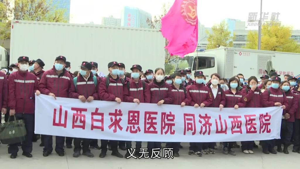 山西省國家緊急醫學救援隊奔赴內蒙古
