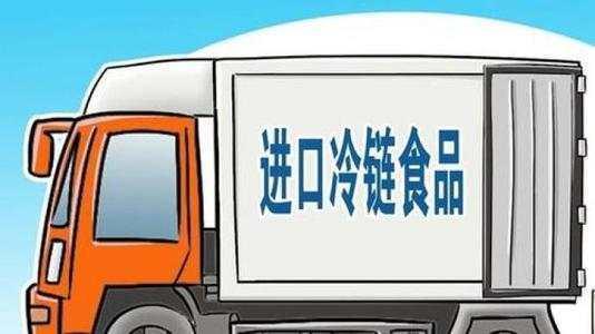 內蒙古呼和浩特:嚴格監管進口冷鏈食品安全