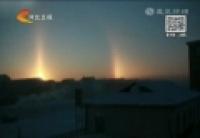 內蒙古天空出現三個太陽奇觀