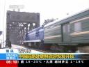 中國陸路赴朝鮮旅遊恢復開放