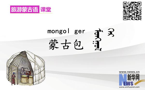 第17期: 蒙古包