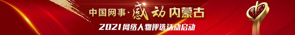 中國網事感動內蒙古